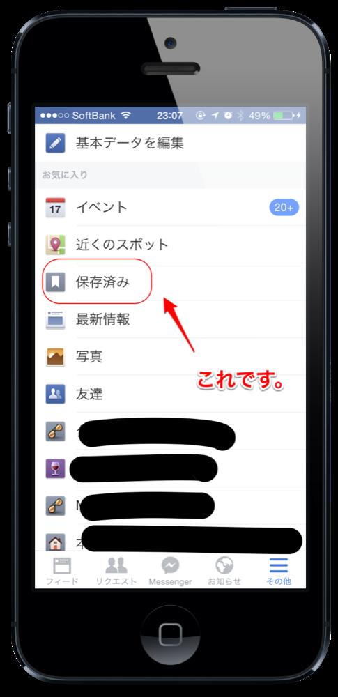 iOS Screenshot 20140815-231116